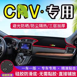 适用本田CRV中控仪表台避光垫内饰改装遮光防晒隔热汽车装饰用品