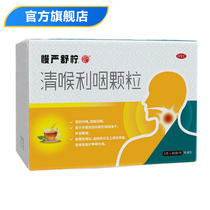 Slow and strict lime clear throat pharyngeal granules 45 bags of chronic throat tonsils inflammation pharynx dry throat throat pain medicine