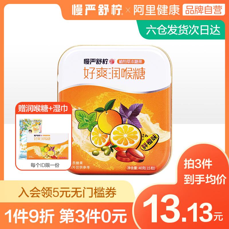 Iron box Manyan shuning Ning Haoshuang throat candy 40g throat discomfort plant herb throat clearing and throat moistening hard candy