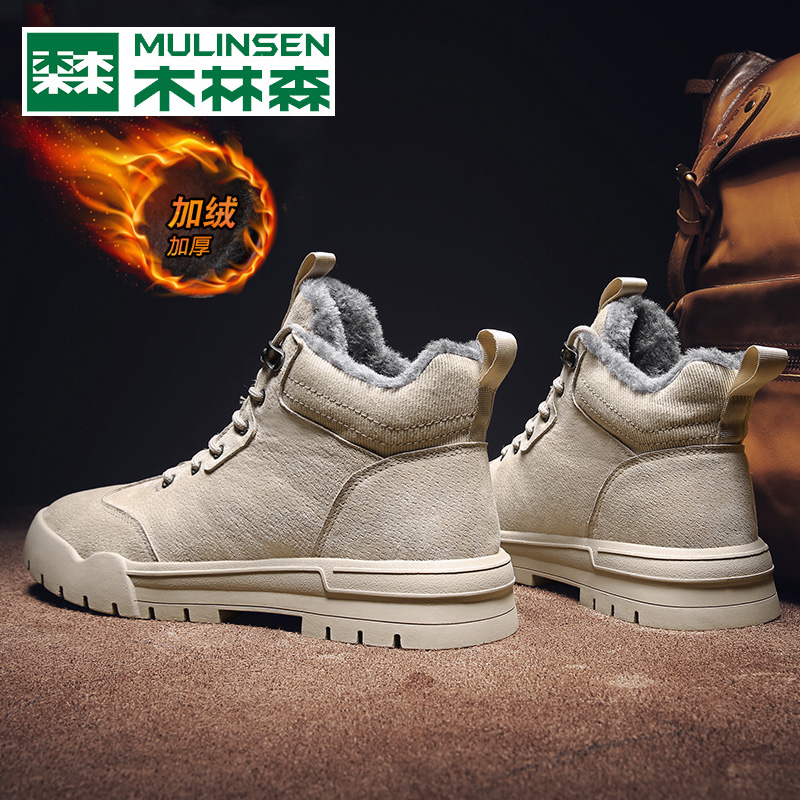 Mulinsen Martin boots men's shoes trendy shoes men's shoes winter 2020 new style plus velvet thick warm snow cotton shoes
