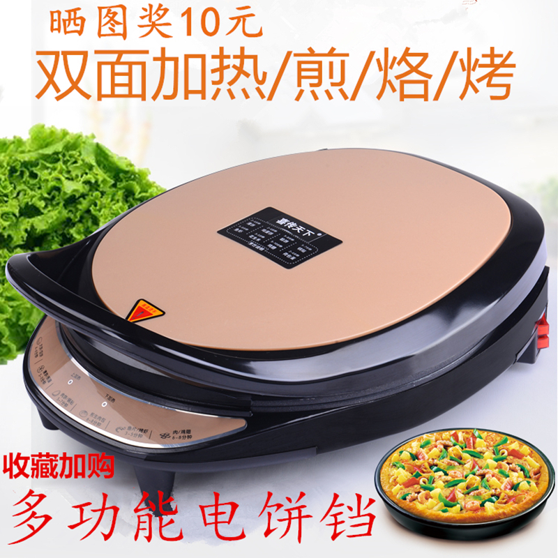 Electric pancake pan small household electric flat pan pan pan pan pancake pan plug in electric pancake as small electric appliance