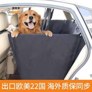 狗狗车载垫宠物汽车垫后备箱后排后座隔离座椅大型犬防脏坐垫神器