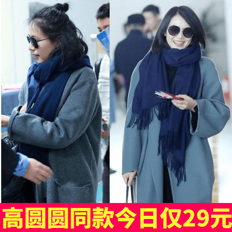 GaoYuanYuan same scarf female spring autumn winter dark blue male navy navy blue cashmere wool thin