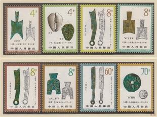 【唐邮】T65-中国古代钱币(第一组) 保真 收售邮票