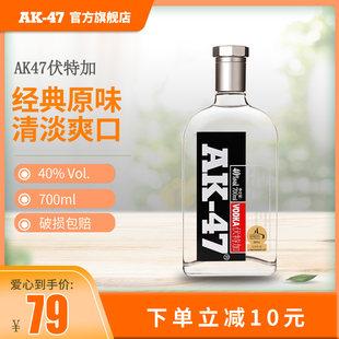 山东 青岛ak47伏特加原味Vodka组合伏加特鸡尾酒调酒基酒ak酒700ml洋酒套装