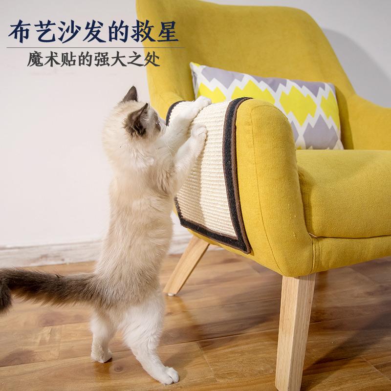 宠物猫玩具剑麻猫抓板猫魔爪器家具沙发防抓魔术贴猫咪防滑猫抓垫限7000张券