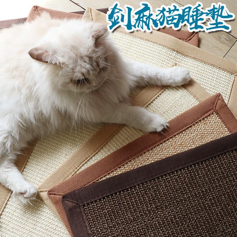 宠物猫玩具剑麻猫抓板猫魔爪器家具沙发防抓魔术贴猫咪防滑猫抓垫
