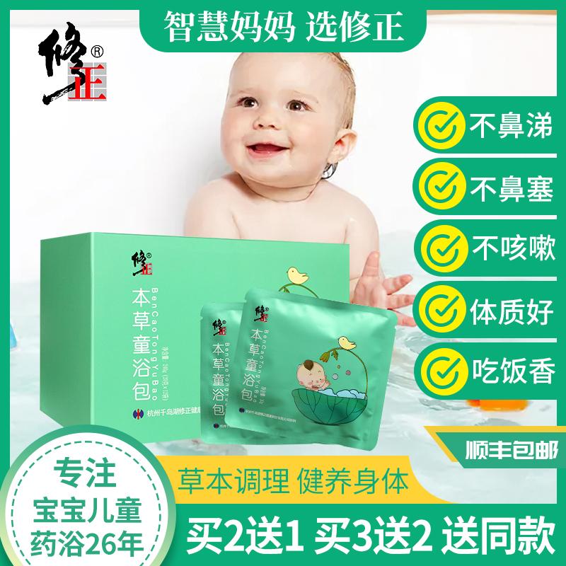 儿童泡澡药包调理脾胃宝宝艾浴中药泡脚艾草艾叶包婴儿小儿药浴包