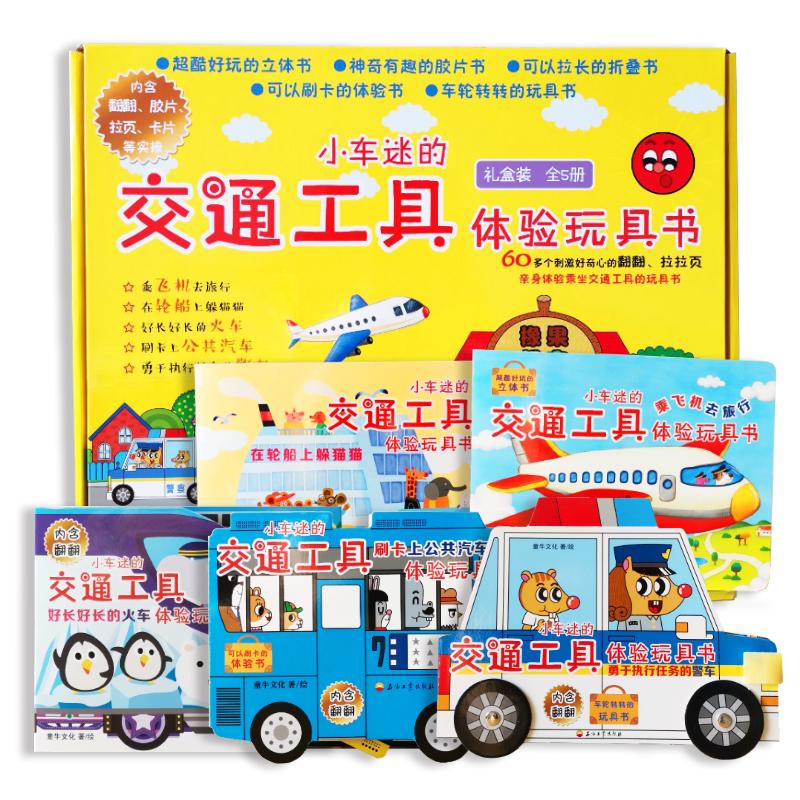 小汽车小车迷的交通工具体验玩具礼盒装给孩子的生日圣诞礼物想象力训练儿童益智游戏书幼儿智力开发启蒙认知专注力宝宝绘本图画书