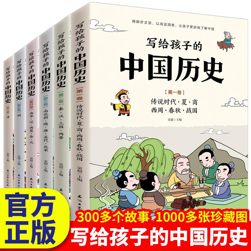 写给孩子的中国历史全套6册 8-10-12岁青少年版儿童历史绘本故事书老师推荐小学生必读课外阅读书籍三四五六年级中华上下五千年