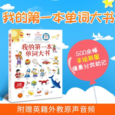 官方正版 我的本单词大书 幼儿学英语外语学习儿童英语 中小学英语课外学习汉英双语收录650个常用词汇有声少儿英语启蒙零基础