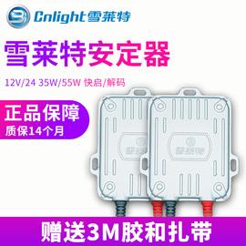 雪莱特氙气灯安定器12V 24V 35W 55W快启解码疝气灯镇流器高压包图片
