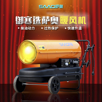 Greenhouse heating equipment industrial hot air machine brood chicken pig breeding flower fuel diesel heater machine