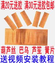 各调簧片定制GFDCBA簧片磷铜簧片响铜铜片芦笙葫芦丝巴乌
