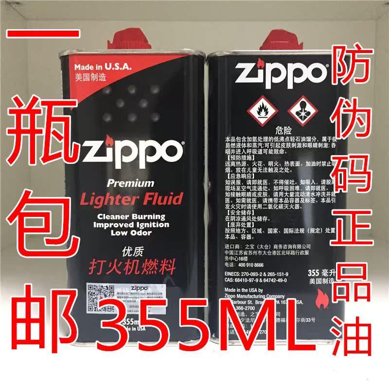 ZIPPO打火机油原装正版专用燃料355ML煤油配件芝宝大瓶美国进口