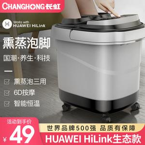 HUAWEIHiLink长虹泡脚桶全自动电动按摩足浴盆加热家用恒温洗脚