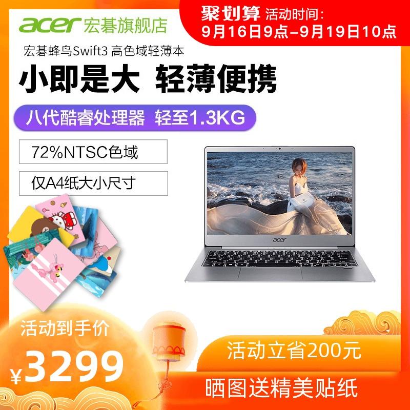Acer/宏碁蜂鸟SF313八代酷睿13.3英寸轻薄便携商务办公女生学生高清笔记本手提电脑官方旗舰店(72%NTSC色域)