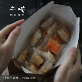 午喵 网红肉松牛轧雪酥 台湾手工沙琪玛奶芙 牛扎糕点ins零食200g