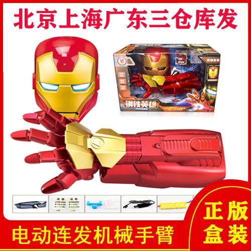 钢铁侠电动连发机械手臂发射器头盔手套变形战弓声光枪男儿童玩具