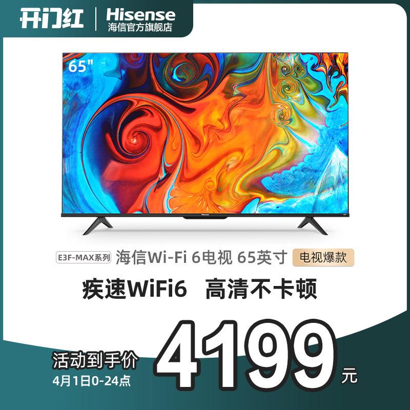 hisense /海信65e3f-max 4k全面屏好用吗