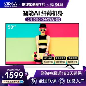 海信VIDAA 50V1A 50英寸4K高清网络WIFI智能家用液晶平板电视机