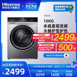 海信10kg公斤全自動家用直驅變頻滾筒洗衣機HG100DF14D圖片