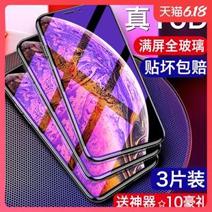 苹果x钢化膜iphone11手机膜xr贴纸pro磨砂max抗蓝光6s护眼plus刚化iphone防摔8保护玻璃膜7P全屏覆盖8p保护包