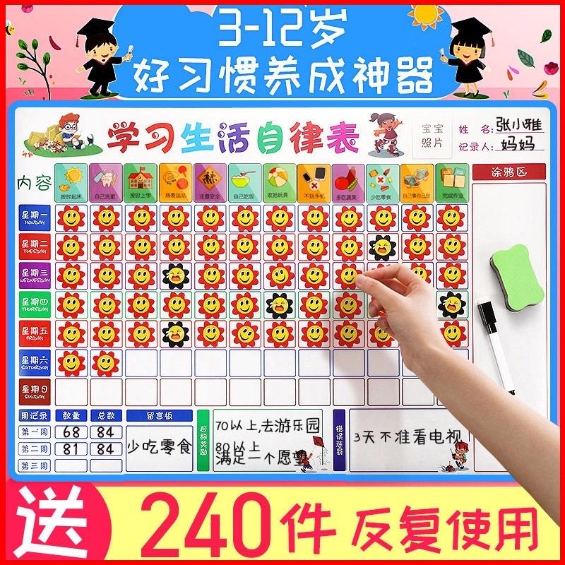 儿童自律表成长好习惯养成行为打卡计划表记录板时间管理作息表奖励表家用幼儿园小学生奖励贴磁性学习墙贴