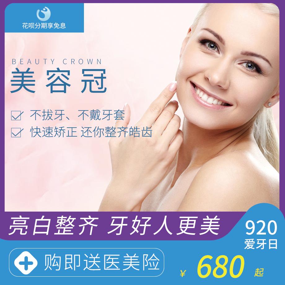 壹加壹医疗美容 美容冠 美容冠全瓷冠二氧化锆全瓷牙烤瓷牙牙齿