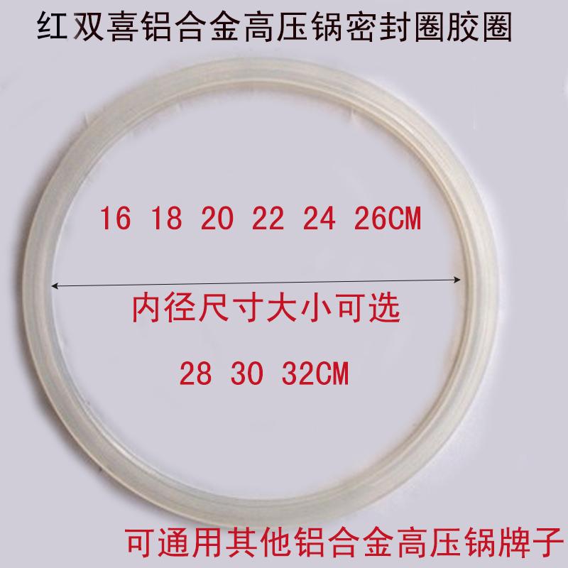 Красный Двое счастье высокая Уплотнительное кольцо для уплотнения силиконового кольца 16-32 см аксессуары для скороварки фартуки