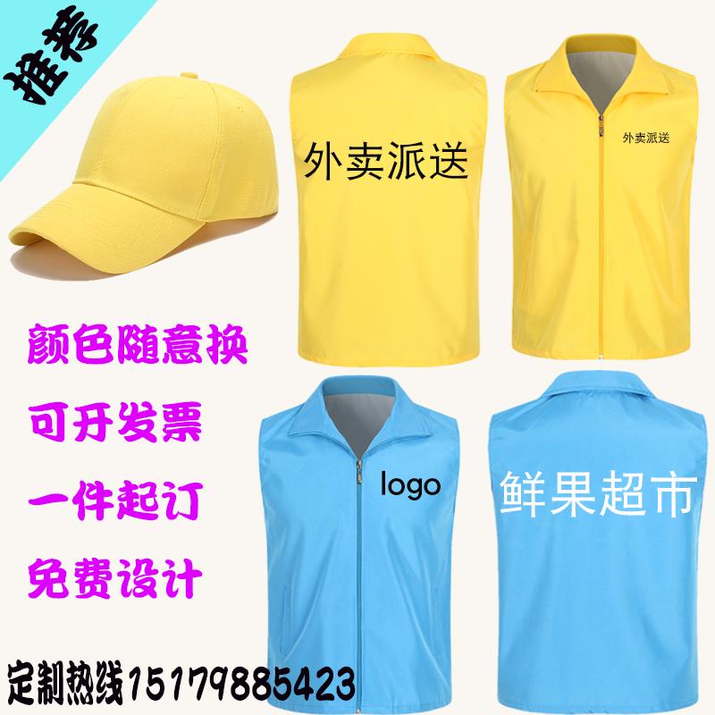 Biology administrator vest event housekeeping 5g custom promoter volunteer logo external uniform 126700