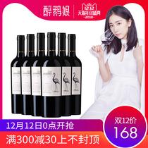 6支醉鹅娘智利鸟酒进口干红葡萄酒中央山谷梅洛红酒整箱预售