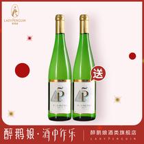 2支装预售醉鹅娘德国名庄联名款露森雷司令半甜白葡萄酒11.15