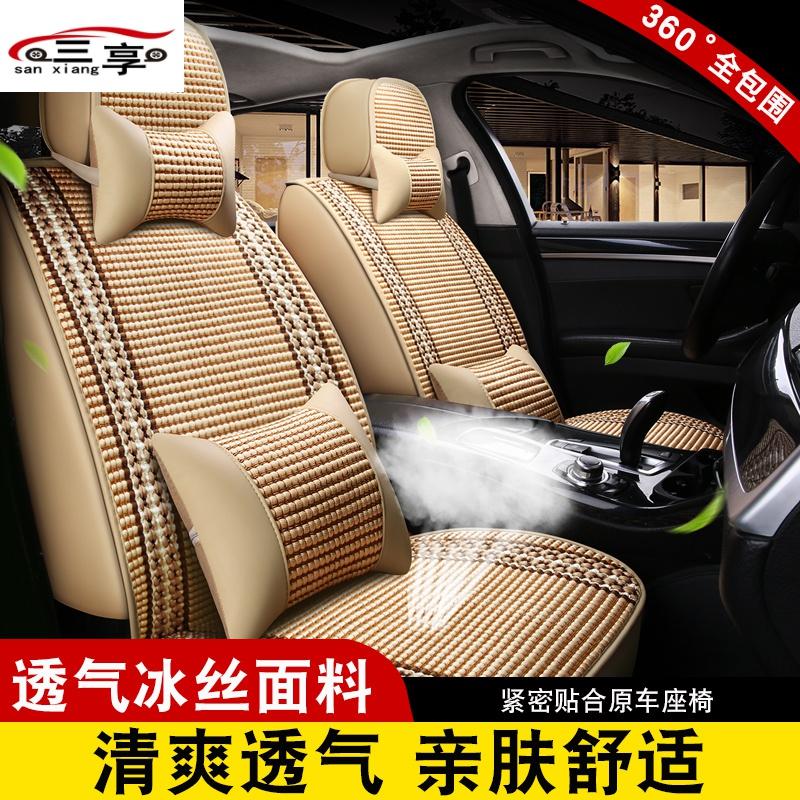 Summer ice silk car cushion full surround cushion Buick yinglang 2016 15N manual elite seat cover cushion