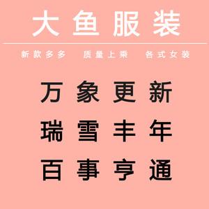 定制 【大鱼服饰】【一单一付】