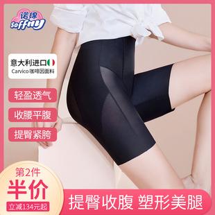 诺绵矫正裤诺棉塑形塑身收胯塑腰内裤美体瘦身提臀收腹裤产后修复