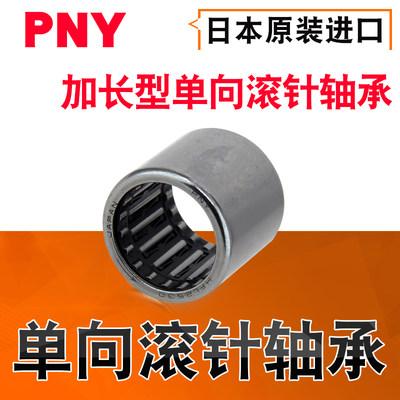 进口加长单向滚针轴承HFL08/1022/1226/1426/1626/1826/2026/2530