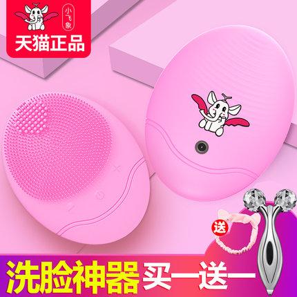 泰国小飞象电动硅胶洁面仪洗脸刷充电式洗脸神器毛孔清洁器男女