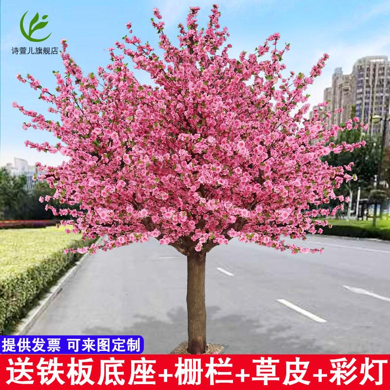 仿真桃花树假桃树大型植物 仿真樱花树仿真梅花树许愿树桃花装饰