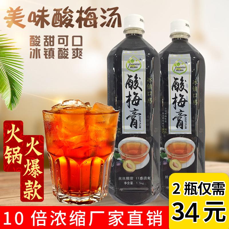 酸梅膏浓缩酸梅汤酸梅汁冲调10倍浓缩汁乌梅汁原材料商用1.5kg