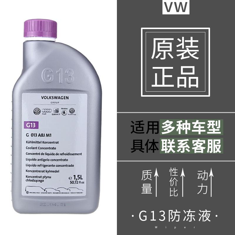 大众途锐高尔夫7奥迪A8A5Q3Q5汽车水箱宝G13防冻液红色原厂冷却液
