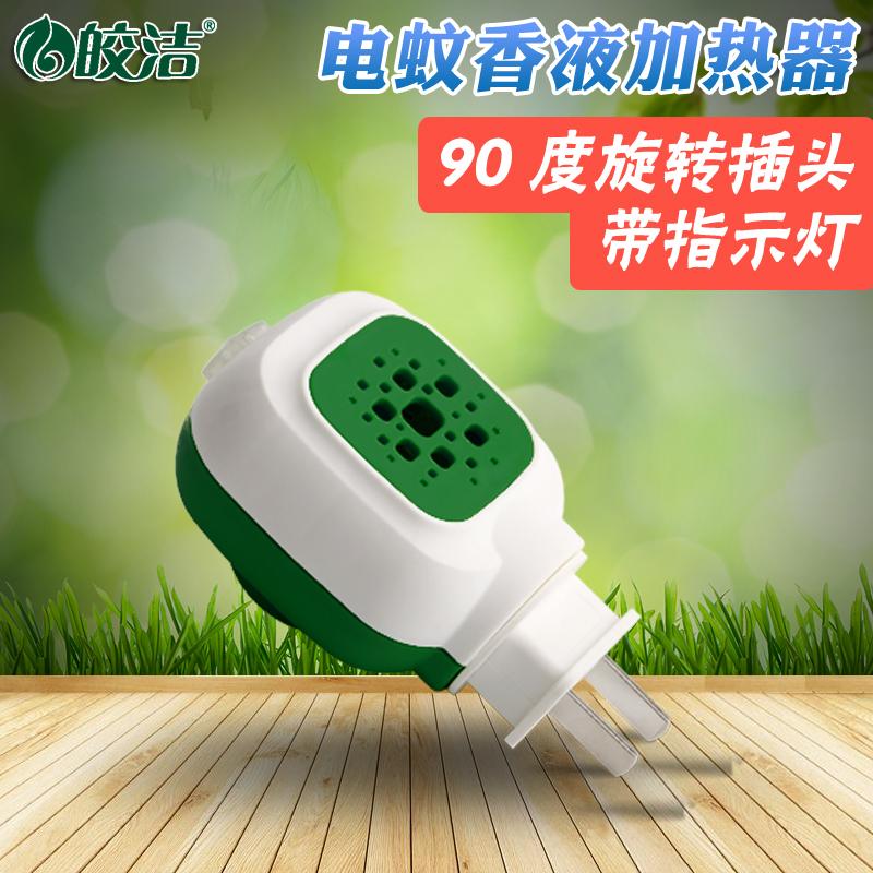 皎洁电蚊香液加热器 家用 电热 带开关直插式