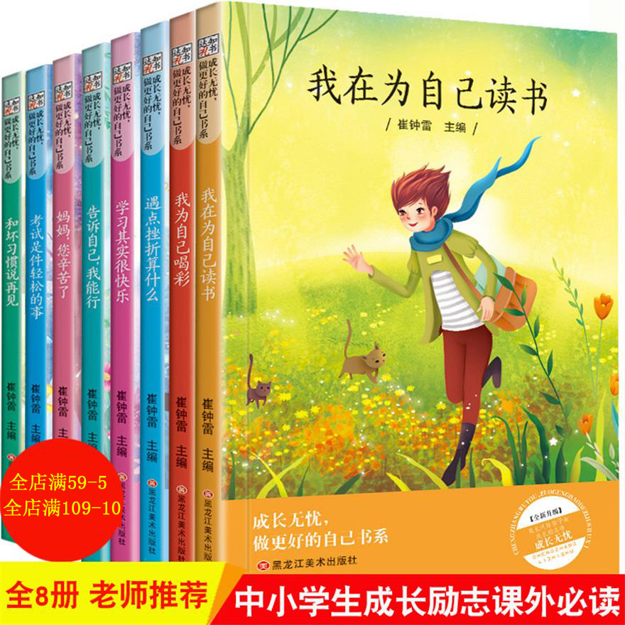 我在为自己读书全套8册成长励志故事书三四五六年级小学生课外阅读书籍8-10-12-15岁老师推荐青少年必读课外书儿童文学读物畅销书