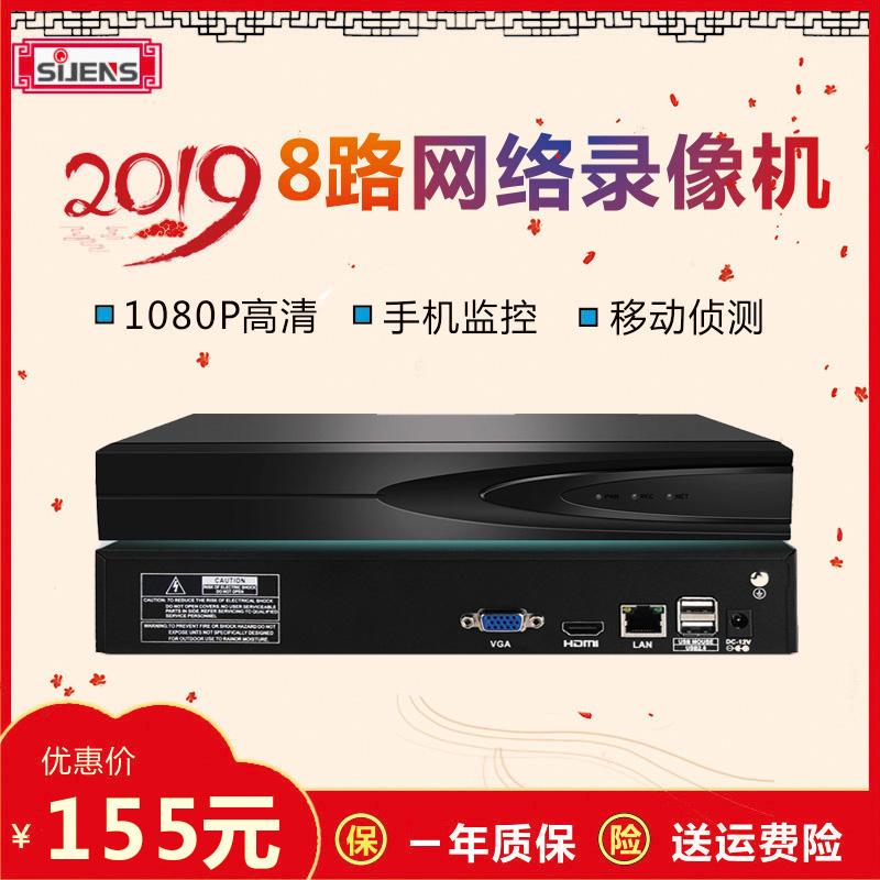 SIJENS8路/16路32路H.265高清NVR网络硬盘录像机监控主机手机远程