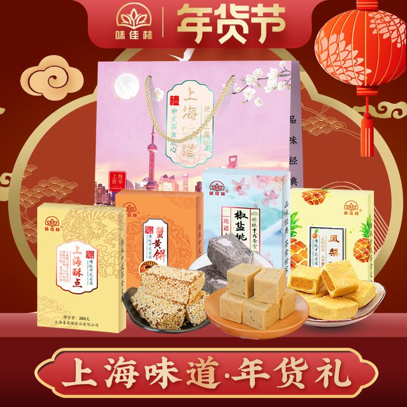 经典老上海特产传统糕点字号小吃零食城隍庙老人年货食品点心礼盒