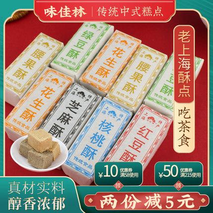 味佳林 经典上海特产老人食品芝麻绿豆腰果花生酥糖怀旧零食