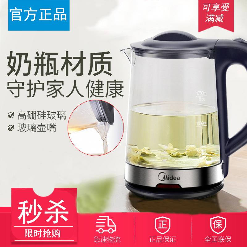 Midea/美的 MK-GJ1702烧水壶电热水壶家用自动断电玻璃开水壶透明