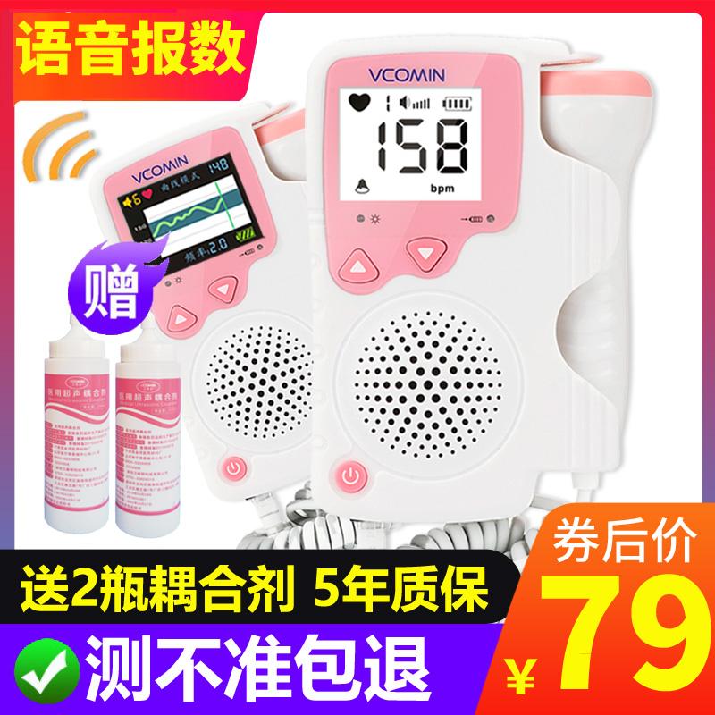 多普勒测胎心监测仪器听孕妇家用无辐射胎动音听诊器动充电监护仪