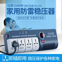 單相交流穩壓電源1500W插座式穩壓器220V全自動家用電腦電視穩壓