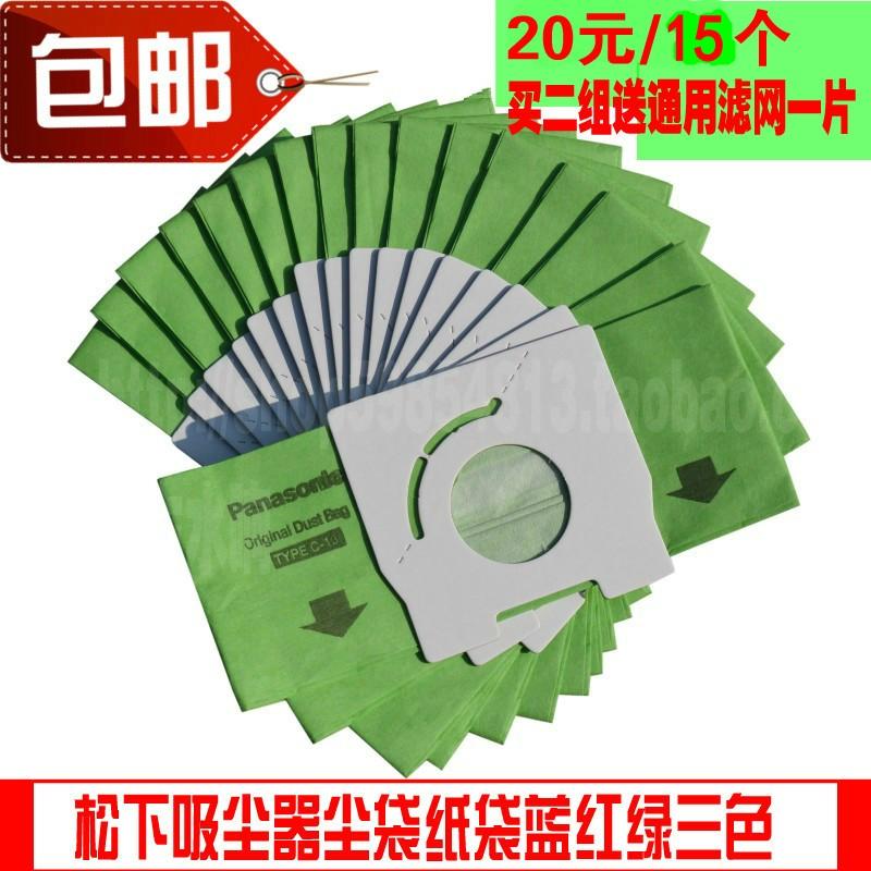包邮适配松下吸尘器纸袋垃圾尘袋配件MC-CA291 321 293 C-13 3300